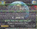 ARISS SSTV Award - Expedition59_14