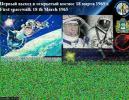 SSTV Bild der ISS Expedition 61_5